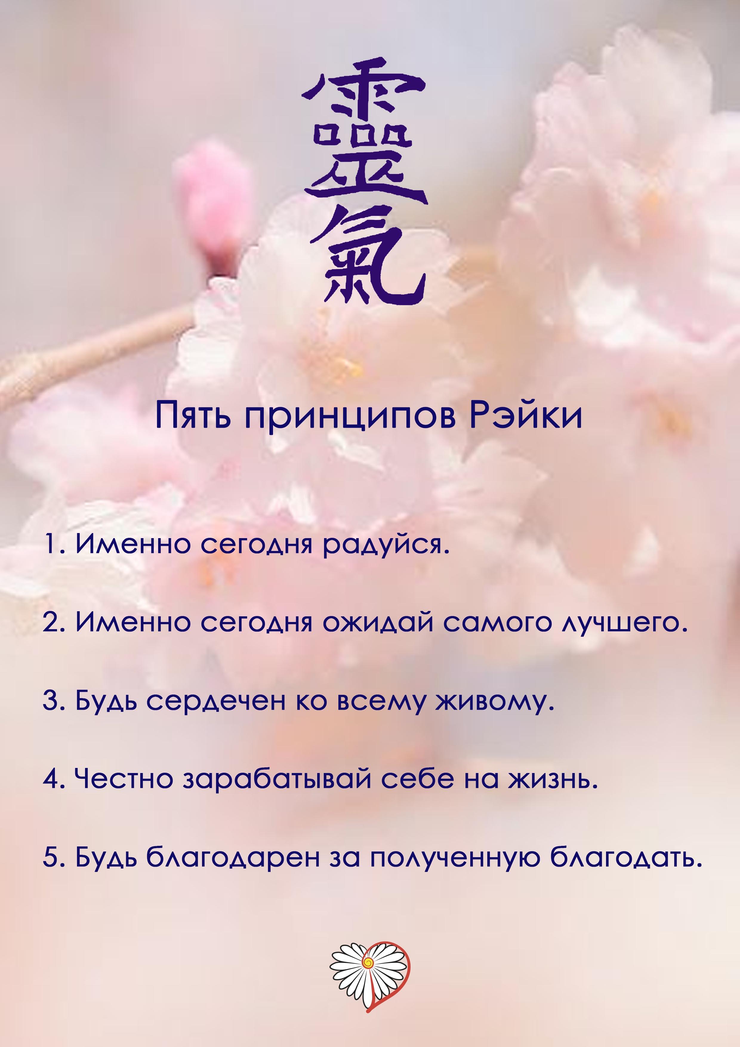 Принципы Рэйки. Блог Татьяны Дугельной