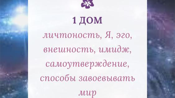 1-дом