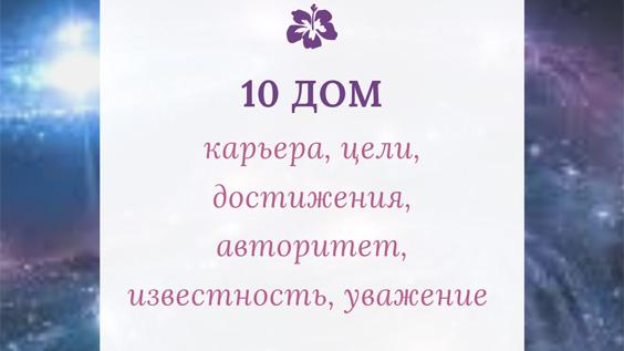 10-дом