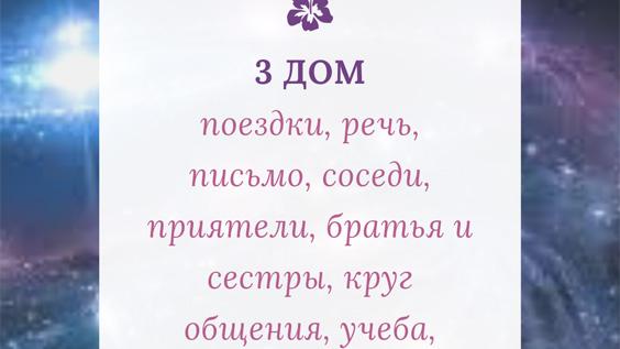 3-дом