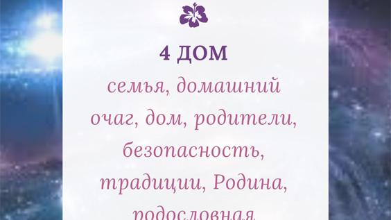 4-дом