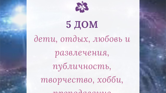 5-дом