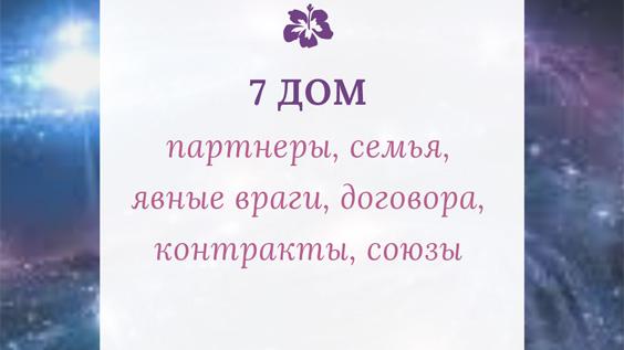 7-дом