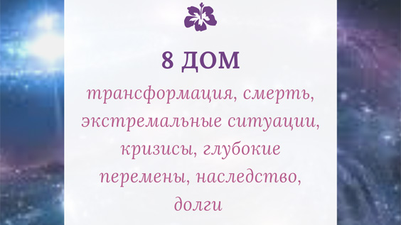 8-дом