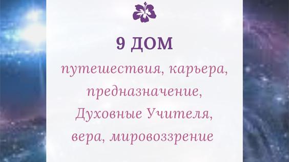 9-дом