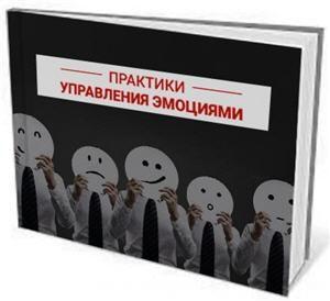 Практики Управления Эмоциями обложка