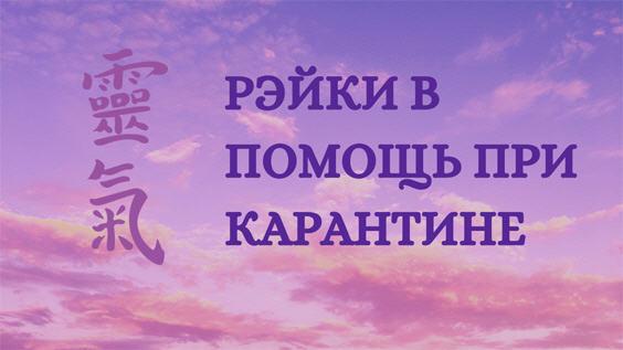РЭЙКИ-НА-ФБ_1