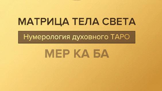 матрица_меркаба