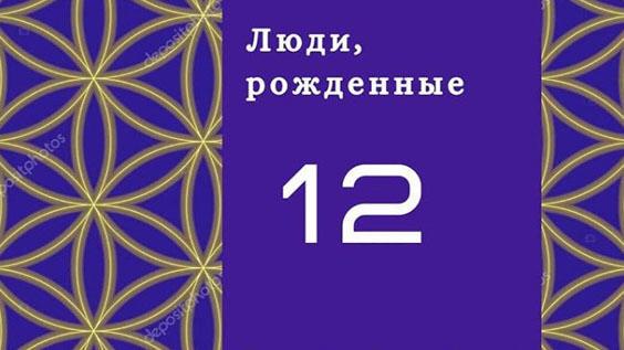 Люди, рожденные 12 числа