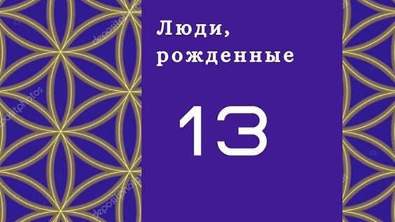Люди, рожденные 13 числа