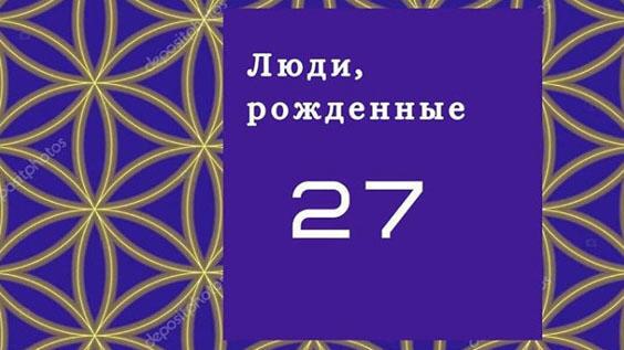 Люди, рожденные 27 числа
