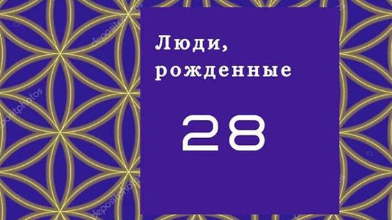 Люди, рожденные 28 числа