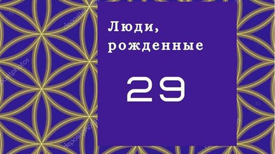 Люди, рожденные 29 числа