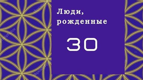 Люди, рожденные 30 числа