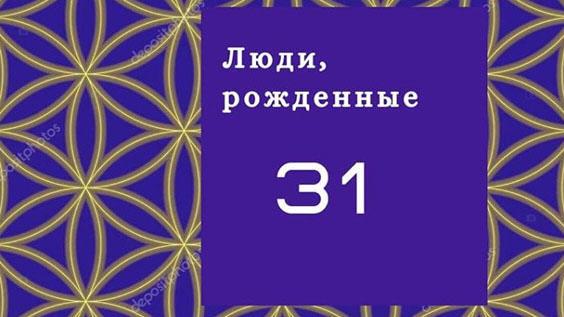 Люди, рожденные 31 числа