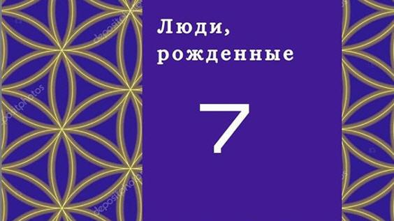 Люди, рожденные 7 числа
