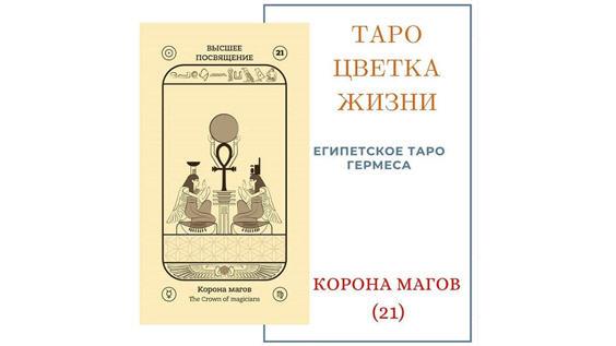 КОРОНА МАГОВ 21