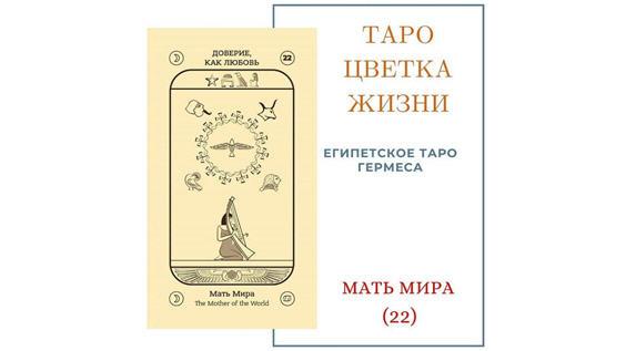 МАТЬ МИРА 22
